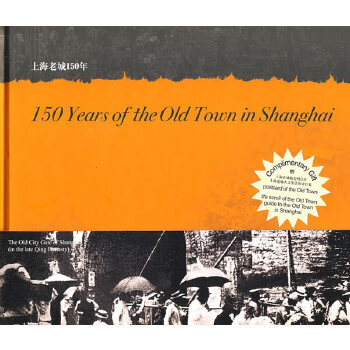 150 Years of the Old Town in Shanghai