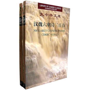 Library of Chinese Classics: 300 Early Chinese Poems