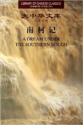 Library of Chinese Classics: A Dream Under the Southern Bough
