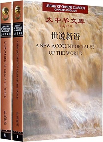 Library of Chinese Classics: A New Account of Tales of the World