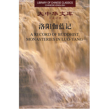 A Record of Buddhist Monasteries in Luoyang