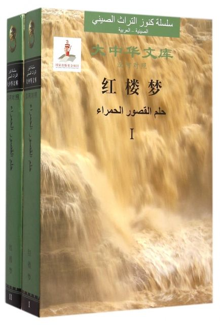 A Dream of Red Mansions (Chinese-Arabic)