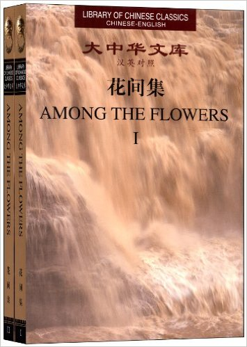 Library of Chinese Classics: Among the Flowers