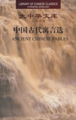 Library of Chinese Classics: Ancient Chinese Fables