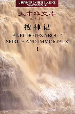 Anecdotes about Spirits and Immortals