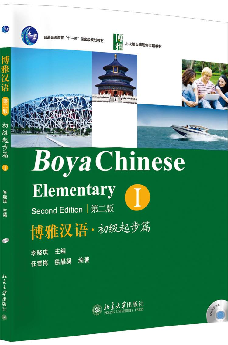 Boya Chinese: Elementary 1 (2nd Ed.) (w/MP3) (Chinese Edition)