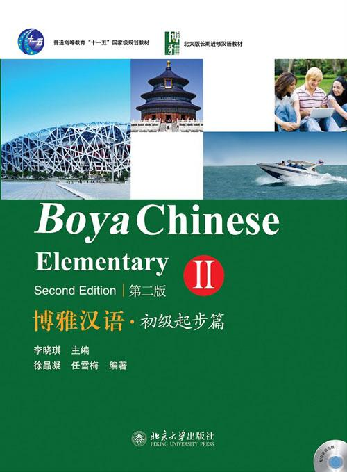 Boya Chinese: Elementary 2 (2nd Ed.) (w/MP3)
