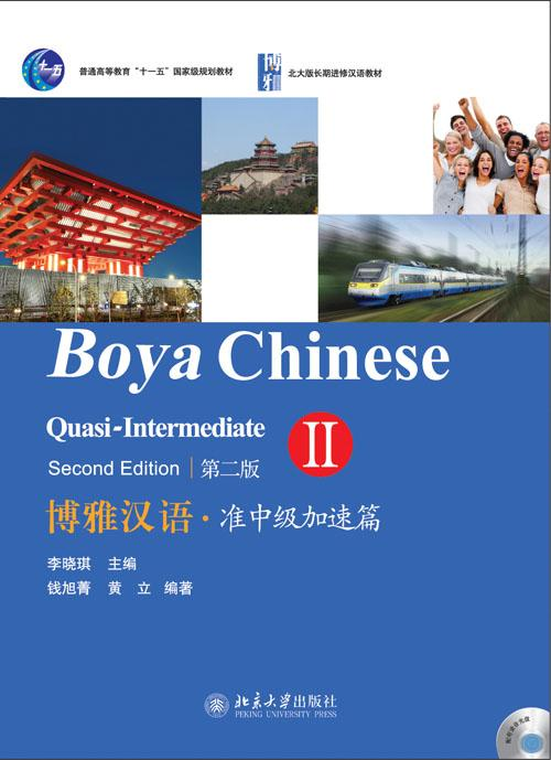 Boya Chinese: Quasi-Intermediate 2 (2nd Ed.)