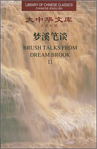 Library of Chinese Classics: Brush Talks From Dream Brook