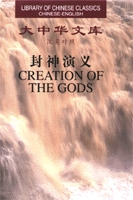 Library of Chinese Classics: Creation of the Gods