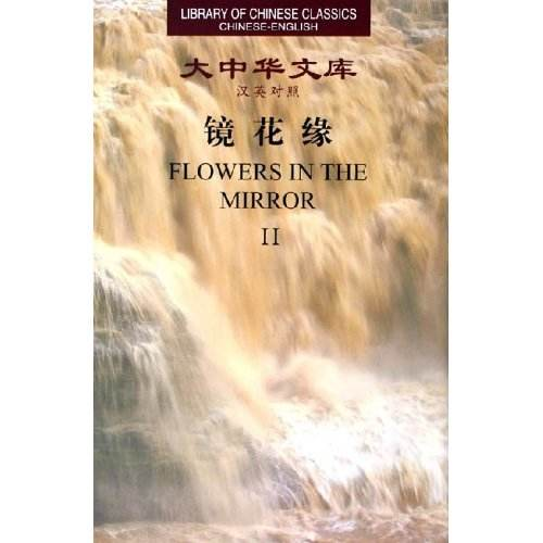 Library of Chinese Classics: Flowers in The Mirror