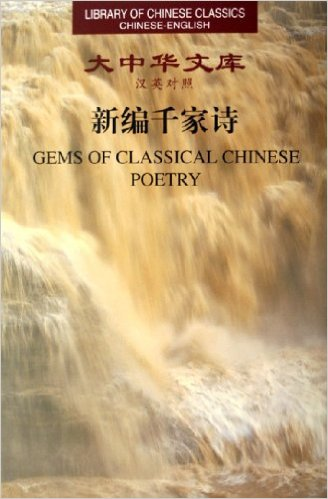 Library of Chinese Classics: Gems of Classical Chinese Poetry