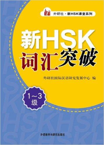 Prepare for HSK: Vocabulary Book for HSK1-3