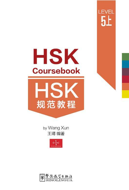 HSK Coursebook 5: Part 1