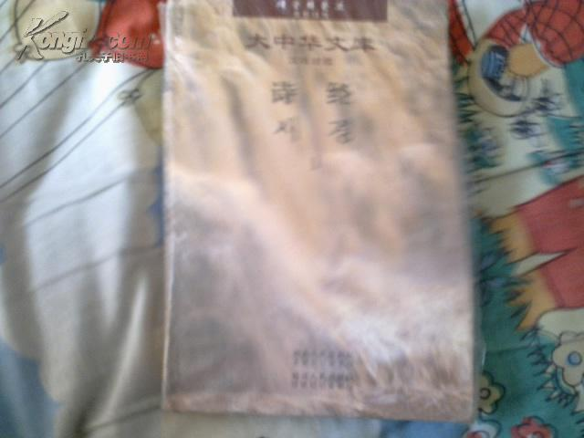 Book of Poetry (Chinese-Korean)