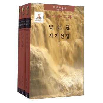 Selections from Records of the Historian (Chinese-Korean)