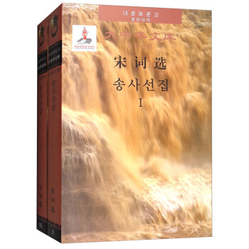 Selected Poems of Song (Chinese-Korean)