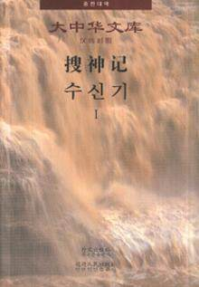 Anecdotes about Spirits and Immortals (Chinese-Korean)