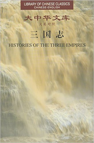 Library of Chinese Classics: Histories of the Three Empires