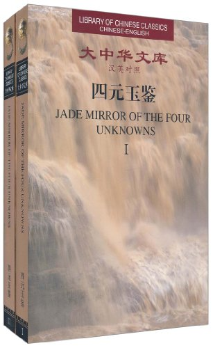 Library of Chinese Classics: Jade Mirror of the Four Unknowns