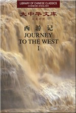 Library of Chinese Classics: Journey to the West