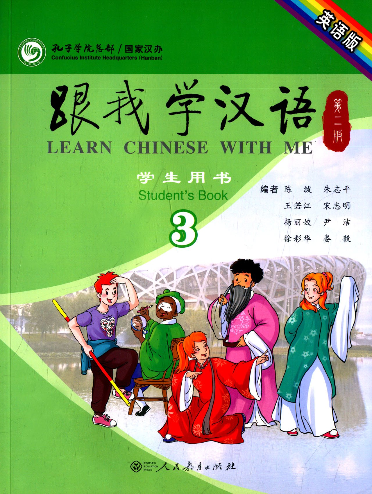 Learn Chinese with Me (2nd Edition) Vol. 3 - Students Book