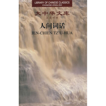 Library of Chinese Classics: Jen-Chien-Tz'u-Hua