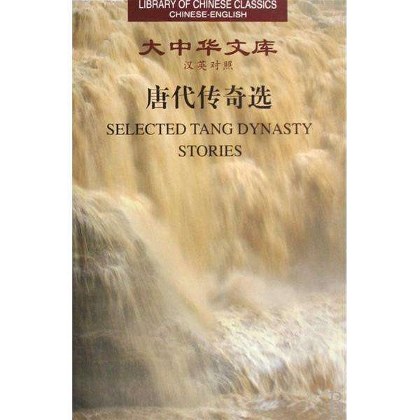 Library of Chinese Classics: Selected Tang Dynasty Stories