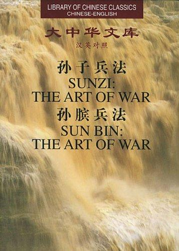 Library of Chinese Classics: Sun Zi: The Art of War