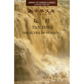 Library of Chinese Classics: Tan Jing