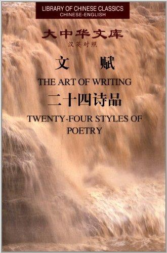The Art of Writing/Twenty-four Styles of Poetry