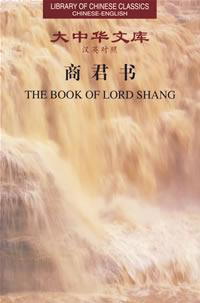Library of Chinese Classics: The Book of Lord Shang