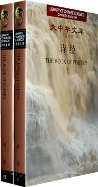 Library of Chinese Classics: The Book of Poetry