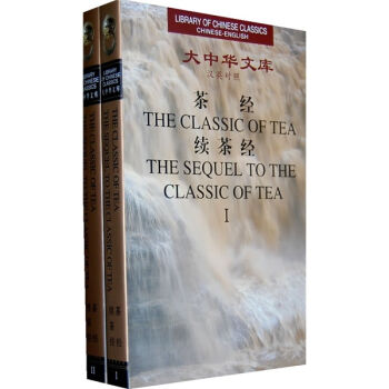 Library of Chinese Classics: The Classic of Tea