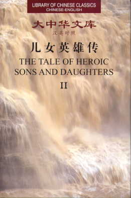 The Tale of Heroic Sons and Daughters