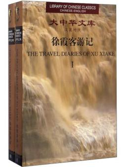 The Travel Diaries of Xu Xiake