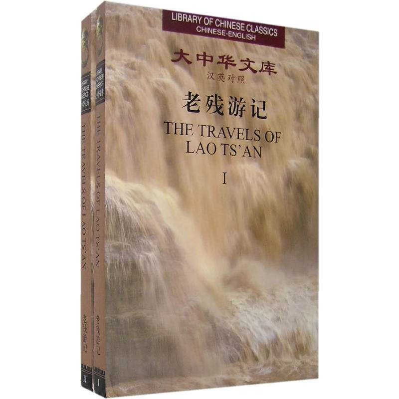 Library of Chinese Classics: The Travel of Lao Ts'an