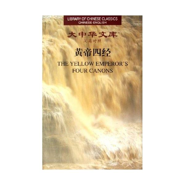 Library of Chinese Classics: The Yellow Emperor's Four Canons