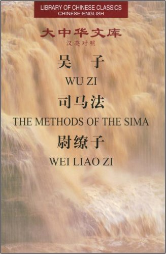 Library of Chinese Classics: Wu Zi, The Methods of the Sima, Wei Liao Zi