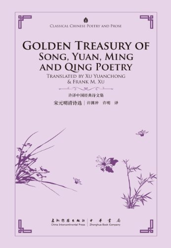 Golden Treasury of Song, Yuan, Ming and Qing Poetry
