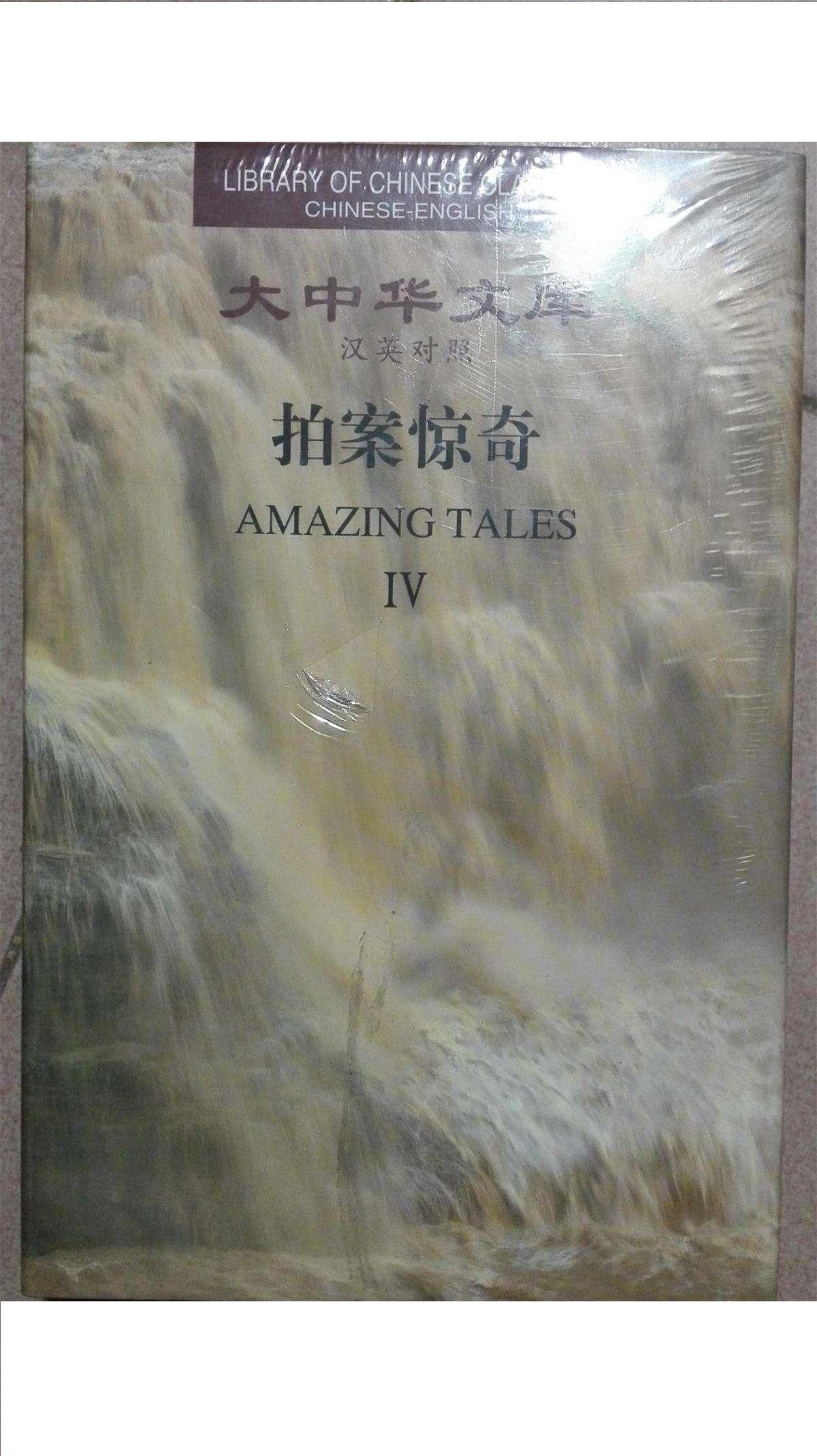Library of Chinese Classics: Amazing Tales