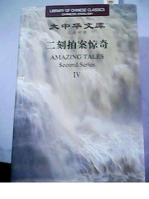 Library of Chinese Classics: Amazing Tales Second Series