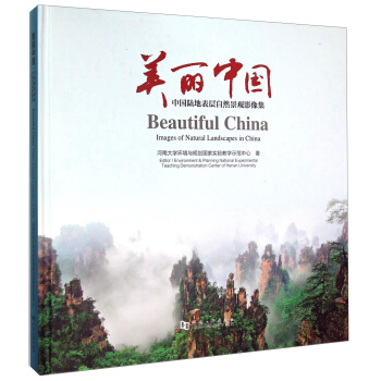 Beautiful China: Images of Natural Landscapes in China