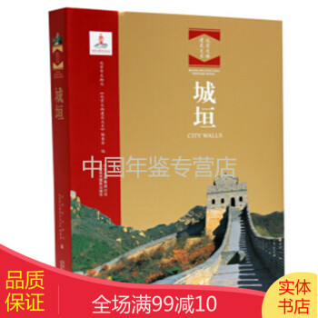 Series of Beijing Ancient Buildings, City Wall (English/Chinese Bilingual Version)