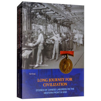 Long Journey for Civilization: Stories of Chinese Laborers on the Western Front in WWI