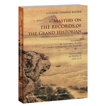 Masters on the Records of the Grand Historian