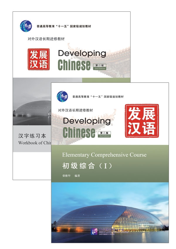 Developing Chinese
