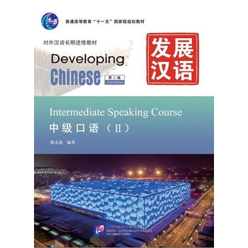 Developing Chinese: Intermediate Speaking Course 2 (2nd Ed.)