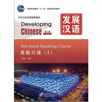 Developing Chinese: Advanced Speaking Course 1 (2nd Ed.)
