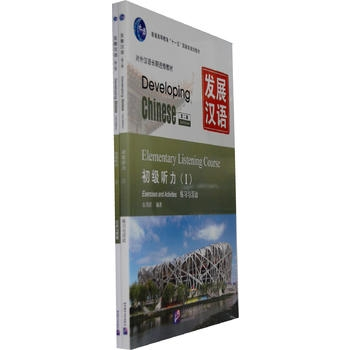Developing Chinese: Elementary Listening Course 1 (2nd Ed.)